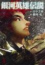 銀河英雄伝説 3 (ヤングジャンプコミックス) [ 藤崎 竜 ]