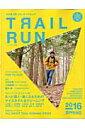 トレイルラン(2016 SPRING) 特集:もっと強く・速くなるためのマイスタイル&トレーニング (別冊山と溪谷)