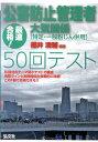 最速合格!公害防止管理者大気関係[特定・一般粉じん併用]50...