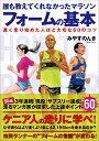 誰も教えてくれなかったマラソンフォームの基本 遅く走り始めた人ほど大切な60のコツ [ みやすのんき ]