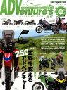 ADVenture's(vol.3(2017)) アドベンチャーバイク購入ガイド 冒険バイクの新時代