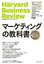 マーケティングの教科書 ハーバード・ビジネス・レビュー 戦略マーケティング論文ベスト10 [ ハーバ