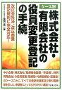 ケース別株式会社・有限会社の役員変更登記の手続 [ 永渕圭一 ]