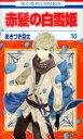 赤髪の白雪姫(第10巻) (花とゆめコミックス LaLa) ...
