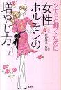 女性ホルモンの増やし方 (宝島sugoi文庫) 新野博子