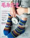 毛糸だま(no.165(2015 SPR)