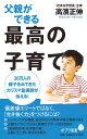 (123)父親ができる最高の子育て (ポプラ新書) 高濱 正伸