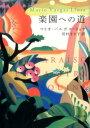 楽園への道 (河出文庫) マリオ バルガス リョサ