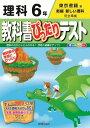 教科書ぴったりテスト理科6年 東京書籍版新編新しい理科完全準拠