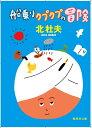 船乗りクプクプの冒険改訂新版 (集英社文庫) [ 北杜夫 ]