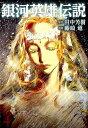 銀河英雄伝説 4 (ヤングジャンプコミックス) [ 藤崎 竜...