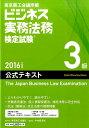 ビジネス実務法務検定試験3級公式テキスト(2016年度版) [ 東京商工会議所 ]