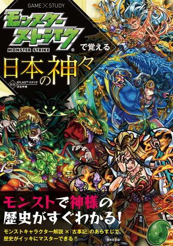 モンスターストライクで覚える日本の神々 モンストで神様の歴史がすぐわかる! [ XFLAGスタジオ ]