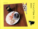 パンといっぴき(2) [ 桑原奈津子 ]