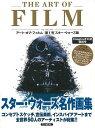 【バーゲン本】THE ART OF FILM 第1号 スター...