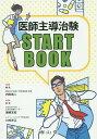 医師主導治験START BOOK [ 内田英二 ]