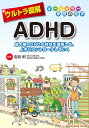 ウルトラ図解 ADHD (ウルトラ図解) 岩波 明