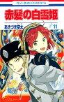 赤髪の白雪姫(第11巻) (花とゆめコミックス LaLa) [ あきづき空太 ]