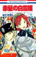 赤髪の白雪姫(第11巻)