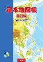 基本地図帳 改訂版 2019-2020 二宮書店編集部