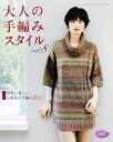 大人の手編みスタイル(vol.8) 秋冬に着たいお洒落な手編み22点 (レディブティックシリーズ)