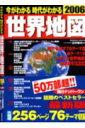 今がわかる時代がわかる世界地図(2006年版)