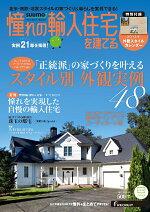 憧れの輸入住宅を建てる(2013 SPRING)