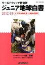 樂天商城 - ジュニア地球白書(2012-13) ワールドウォッチ研究所 [ クリストファー・フレーヴィン ]