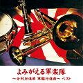BEST SELECT LIBRARY 決定版::よみがえる軍楽隊 〜分列行進曲 軍艦行進曲〜 ベスト