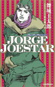 JORGE JOESTAR (JUMP jBOOKS) [ 舞城 王太郎 ]