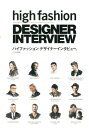 ハイファッションデザイナーインタビュー。 fashion magazine for wome 文化出版局