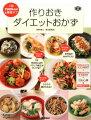 作りおきダイエットおかず 1日1500kcal&糖質オフ (料理コレ1冊!)