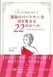 「運命のパートナー」を引き寄せる22のルール [ Keiko ]
