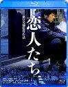 恋人たち【Blu-ray】 [ 篠原篤 ]