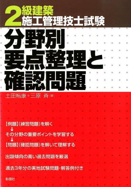 2級建築施工管理技士試験分野別要点整理と確認問題 [ 土田裕康 ]