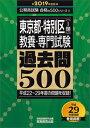 公務員試験 東京都 特別区1類 教養 専門試験 過去問500[2019年度版] (『合格の500』シリーズ) 資格試験研究会