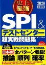 2020最新版 史上最強SPI&テストセンター超実戦問題集 [ オフィス海 ]