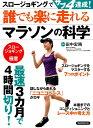 誰でも楽に走れるマラソンの科学 スロージョギングでサブ4達成! (洋泉社MOOK...
