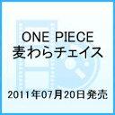 【送料無料】ONE PIECE