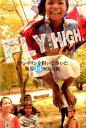 FLY HIGH [ 石原舞 ]