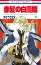 赤髪の白雪姫(第12巻) (花とゆめコミックス LaLa) ...