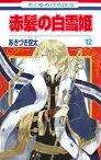 赤髪の白雪姫(第12巻) (花とゆめコミックス LaLa) [ あきづき空太 ]