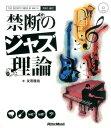禁断のジャズ理論(CD付) [ 友寄隆哉 ]