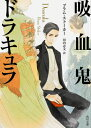 吸血鬼ドラキュラ (角川文庫) ブラム ストーカー