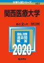 関西医療大学(2020) (大学入試シリーズ)