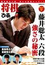将棋ぴあ 藤井聡太六段 新たな伝説のスタート (ぴあMOOK)