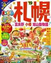 札幌mini('19) 富良野・小樽・旭山動物園 (まっぷるマガジン)