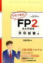 合格力養成!FP2級過去問題集学科試験編(平成28-29年版) [ 日建学院 ]