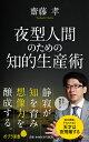 (124)夜型人間のための知的生産術 (ポプラ新書) [ 齋藤 孝 ]