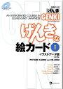 げんきな絵カード(1)第2版 イラストデータ版 (初級日本語「げんき」)